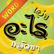 Banana word by mawika