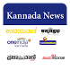 Kannada Newspapers India News