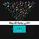 اغاني يمنية نادرا و قديمة by nayef arabiya