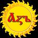 Буквица - Азбука славян by Олеся