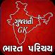 Bharat Parichay (Gujarati) by Jayu Jayu