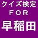 クイズ検定 FOR 早稲田 ファン by LUCKHOLY