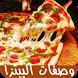 وصفات البيتزا by abdo.apps