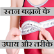 Stan Ko Tight Aur Bada Karne Ke Upay by Latest Hindi Concept App Videos 2018 / 2019