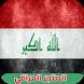 المتجر العراقي Iraq Store Joke by Football Maroc