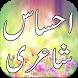 Ehsaas Shayari by Urdu Appz