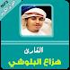 Hazza Al Balushi هزاع البلوشي by AppOfday