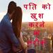 Pati ko khush karne ke tarike-hindi by Bahabahati