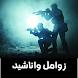 زوامل واناشيد ثورية by nayef arabiya