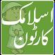Kids Islamic Cartoons in Urdu by Guided Keys