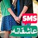 اس ام اس عاشقانه و رمانتیک by Pixel Agency