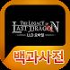 lld모바일 백과사전 by 헝그리앱 게임연구소