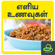 Simple Food Recipes Tips Tamil by Tamil Apps