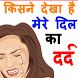 All Latest Dard Shayari 2018 by IndiaApp