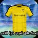 إسمك على قميص كرة القدم by provapps