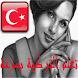 تعلم اللغة التركية بسرعة 2017 by sandora