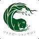 栃木県 足利市 リラクゼーションサロン 眠りの森 公式アプリ
