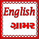 English Grammar In Gujarati by Jayu Jayu