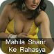 Mahila Sarir Ke Rahasya by Desi Tadka Stories