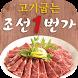 고기굽는조선1번가(청주 가경동) by 김삼성