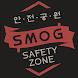 SMOG 통합 안전공원