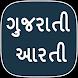 Gujarati Arati - ગુજરાતી આરતી