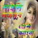 """""""লাইলি মজনুর প্রেম কাহিনী"""" by faith.apps.bd"""