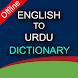 Offline English to Urdu Dictionary and Translator by Modern School