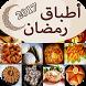 أطباق رمضان 2017 by DannyPro