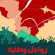 زوامل وطنية ٢٠١٨ by nayef arabiya