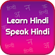 Learn Hindi : Speak Hindi by Ventura Developer