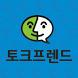 토크프렌드 - 부산교육연구정보원 by 부산교육연구정보원