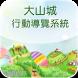 Taichung City Broadwood roamin by Bluesign Tech. 藍訊科技股份有限公司