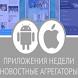 Интересные приложения by KomfortStudio