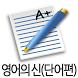 영어 암기왕 어플 (단어편) by kYaEnter_App