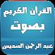 القران الكريم بصوت السديس by dev.quran16