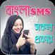 বাংলা এস এম এস ২০১৮ - bangla sms 2018 by Ghuddi
