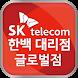 SK 한백 대리점 글로벌점 by BARO corp.