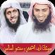 منصور السالمي ونايف الصحفي by GéékDroid