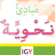 Principles of Arabic grammar ????Part I???? by IGY