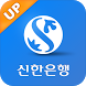 신한S뱅크 - 신한은행 스마트폰뱅킹 by Shinhan Bank