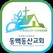 동백동산교회 by 애니라인(주)