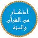 أذكار - من القرآن والسنة by dhwhria