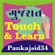 Gujarat -Touch & Learn by Pankajsid34