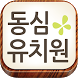 동심유치원(구월동)