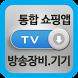 인터넷방송 쇼핑몰 by Choi Yong yun
