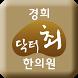 경희닥터최한의원 by HaniInTech