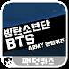 방탄소년단 ARMY 팬덤퀴즈 by 버블플레이