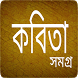 কবিতা সমগ্র - Bangla Kobita by Bangali Apps