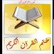 ختم القرآن الكريم by KHADDOUJ EL ALLAOUI